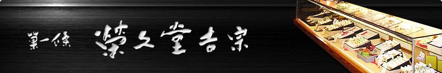 栄久堂吉宗